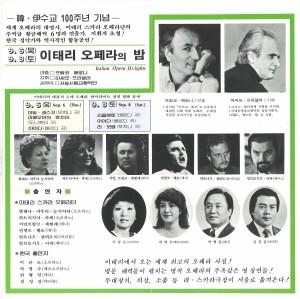 Teatro Lirico di Seul